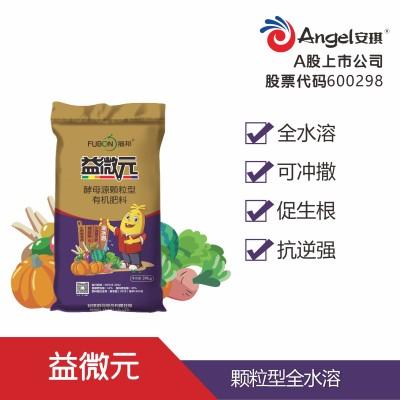 【植物营养】安琪福邦酵母源功能型有机肥料颗粒全水溶20kg(线上展示)