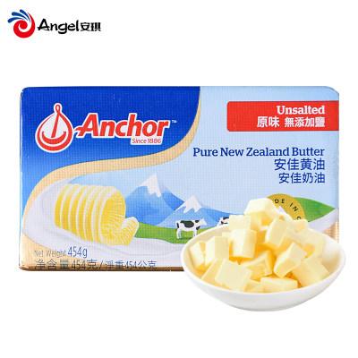 安佳黄油454g原装新西兰进口动物性食用奶油黄油块 家用烘焙原料
