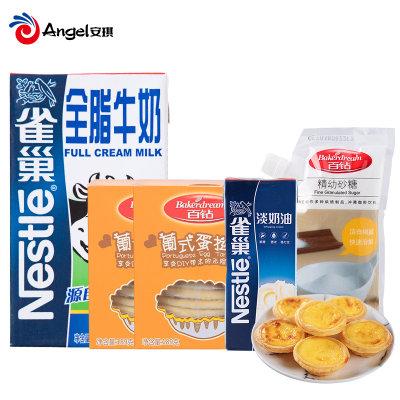 烘焙蛋挞原料套餐diy家用蛋塔液带锡底蛋挞皮半18个成品烘培材料组合套装