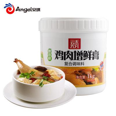 【YE调味】安琪厚未无穷鸡肉增鲜膏1kg火锅鸡膏鸡汁鸡骨浓香商用调料