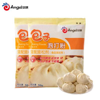安琪酵母无铝害包子泡打粉家用蒸包子馒头专用膨松剂烘焙原料100g