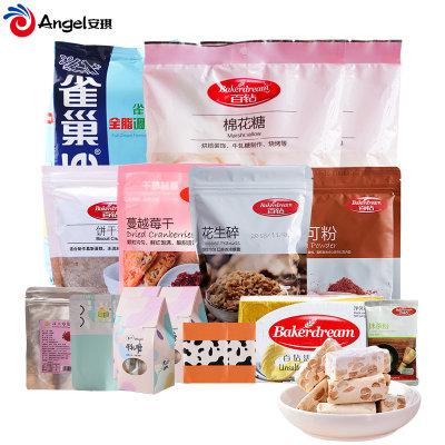 牛轧糖diy材料套装手工自制做牛扎糖套餐棉花糖制作烘焙原料全套