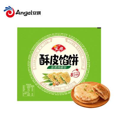 【特价】安井黑椒牛肉/猪肉大葱馅饼300g(猪肉大葱馅饼到期日期:21.10-11月)