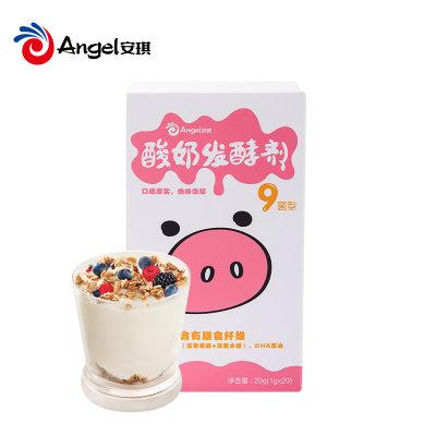 安琪9菌酸奶发酵剂 自制酸奶益生菌发酵菌粉家用乳酸菌粉1g*20袋