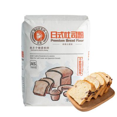 王后牌日式吐司粉 家用烘焙高筋小麦面粉面包粉披萨馒头原材料1kg