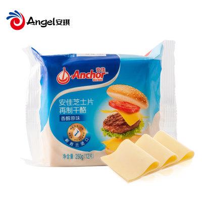 【特价】安佳芝士片 马苏里拉奶酪片原味乳酪干酪 汉堡早餐三明治材料12片(到期日期:2021/8/1)