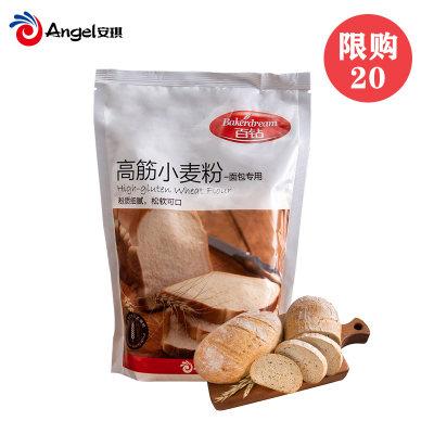 安琪百钻高筋小麦粉500g 做面包专用面粉烘焙原料披萨粉面包机用