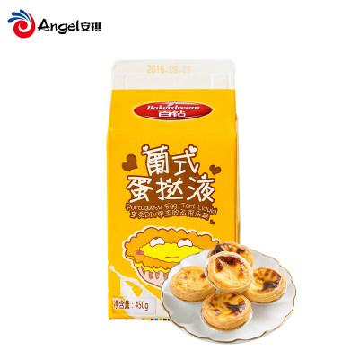 百钻葡式蛋挞液 家用diy做蛋塔材料烘焙原料 蛋挞皮用蛋挞水450g