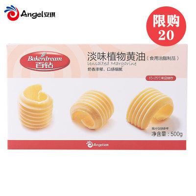 百钻淡味植物黄油 家用烘焙牛轧糖雪花酥 面包曲奇饼干原材料500g
