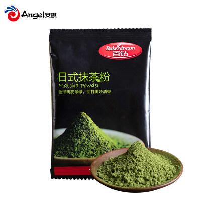 百钻抹茶粉 烘焙食用绿茶粉 抹茶奶茶蛋糕烘培原料20g袋装
