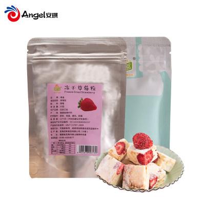 果盒冻干草莓芒果碎粒 水果颗粒果干丁 烘焙牛轧糖雪花酥原料100g