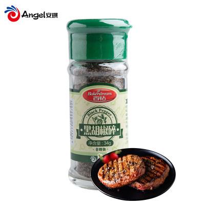 百钻黑胡椒碎 西餐黑椒牛排调料 意大利面披萨烧烤腌料33g瓶装