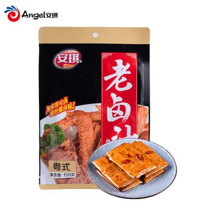 安琪粤式老卤汁150g 家用做卤水配料复合调味料 卤牛肉鸡爪卤料包