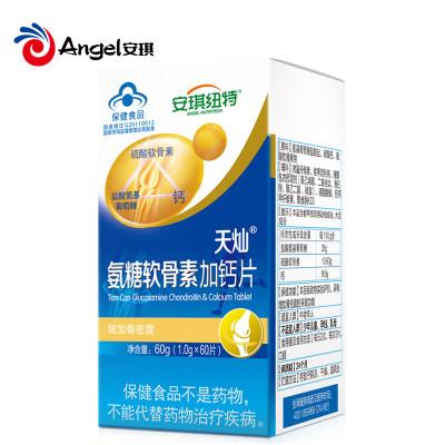 安琪纽特 氨糖软骨素加钙片 1.0g/片*60片