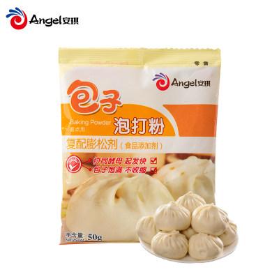安琪无铝害包子泡打粉 蒸包子馒头发酵粉 中式面点复合膨松剂50g