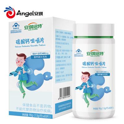 【安琪纽特】碳酸钙咀嚼片1.5g*60片(家庭装)