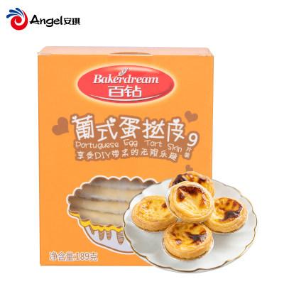 百钻葡式蛋挞皮9个带锡底冷冻半成品蛋塔皮 家用烘焙自制蛋挞原料