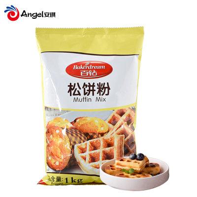 百钻松饼粉家用烘焙原料懒人自制早餐华夫饼预拌粉1kg