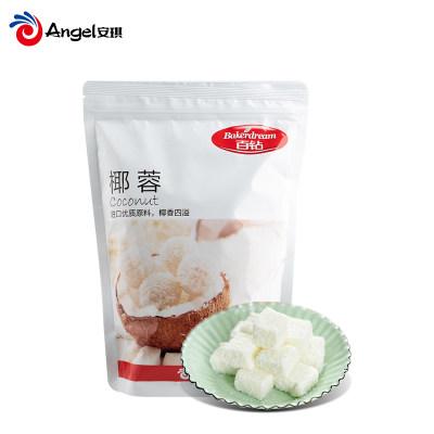 【新春精选】百钻全脂椰蓉椰丝 牛奶小方材料 椰子椰蓉粉烘焙月饼面包原料100g