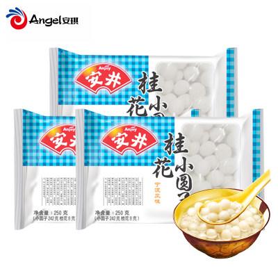 安井桂花酒酿小圆子组合装冷冻无馅糯米小汤圆水煮元宵甜品小丸子