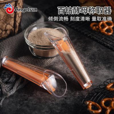百钻酵母称取器 带刻度称量杯 干酵母粉专用量取烘焙工具带封口夹