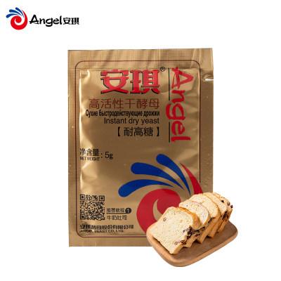 安琪高活性干酵母 面包专用发酵粉 家用蒸包子馒头酵母粉烘焙原料