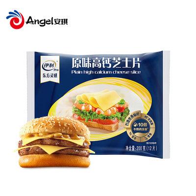 【特价】伊利芝士片200g早餐家用即食做奶酪棒三明治泡面专用烘焙材料12片(到期日期:2021/10/3)