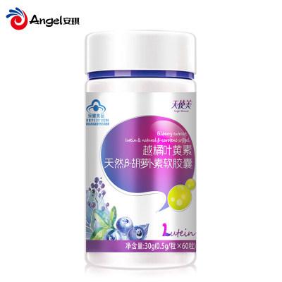 安琪纽特 越橘叶黄素天然β-胡萝卜素软胶囊 0.5g/粒*60粒