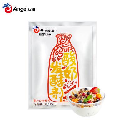 安琪酸奶发酵菌10菌双歧杆菌益生菌粉 乳酸菌种自制酸奶发酵剂8g