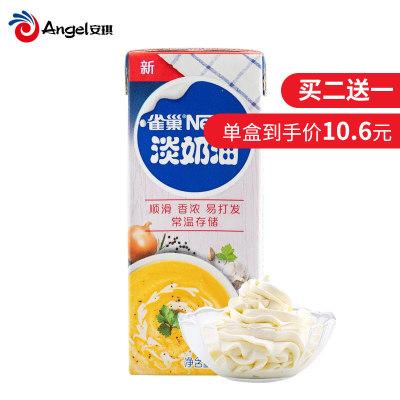 雀巢淡奶油250ml动物性鲜奶油烘焙原料 易打发蛋糕裱花小稀奶油(买二送一)
