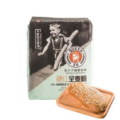 王后牌硬红全麦粉450g 家用小麦面粉含麦麸烘焙吐司面包专用原材料
