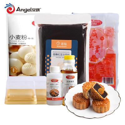 广式月饼材料套餐 家用自制做月饼原料手工diy烘焙五仁馅料全套装