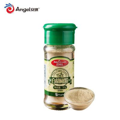 百钻白胡椒粉 家用西餐牛排意面香料调味料 细白胡椒面小瓶装31g