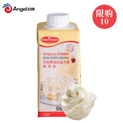 百钻稀奶油 动物性淡奶油家用蛋糕裱花鲜奶油冰淇淋烘焙原料200ml