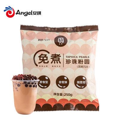 孟圆免煮珍珠粉圆250g 即食做奶茶专用材料甜品配料