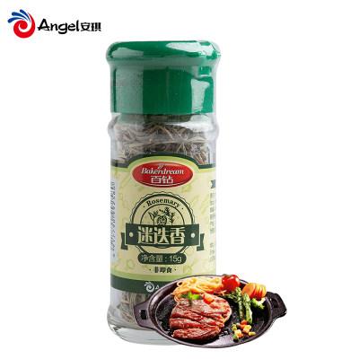 百钻迷迭香15g 香料红椒粉椒盐粉孜然粉 烧烤西餐撒料