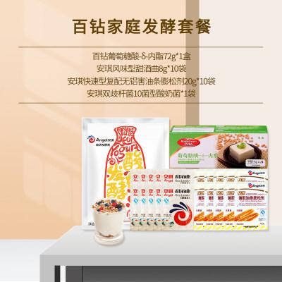 家庭发酵套餐(百钻内酯+安琪风味型甜酒曲+油条膨松剂+10菌型酸奶菌)