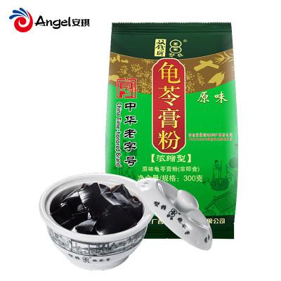 广西梧州双钱牌龟苓膏粉 家用自制黑凉粉奶茶甜品配料小袋装300g