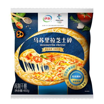 伊利马苏里拉芝士碎 拉丝奶油奶酪家用焗饭披萨材料烘焙配料450g