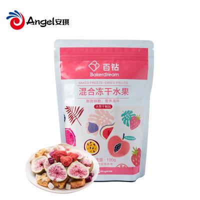百钻混合冻干水果100g烘焙雪花酥牛轧糖曲奇饼干原材料 零食水果干