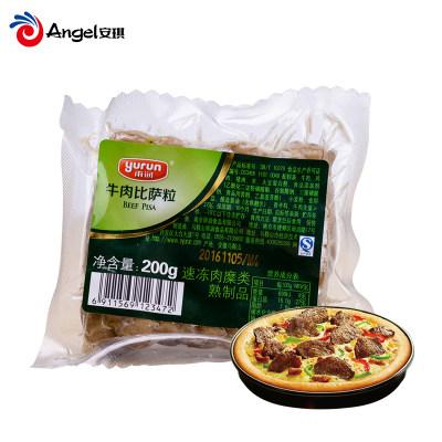 雨润牛肉比萨粒 披萨牛肉粒pizza馅料原料 烘焙沙拉专用材料200g