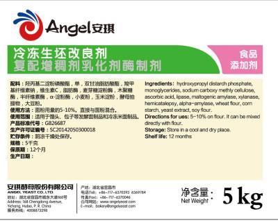 冷冻生坯改良剂复配增稠剂乳化剂酶制剂5kg