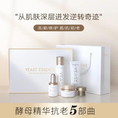 安依诗安琪酵母精华植萃礼盒(洁面乳+水+精华+面霜+眼霜)