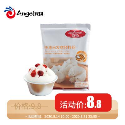 传统型速发型快速米发糕预拌粉
