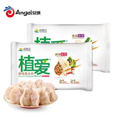 必斐艾植爱植物蛋白肉香菇麻辣水饺素食早餐半成品加热即食228g