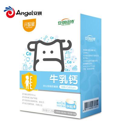 【安琪纽特】开智星牛乳钙夹心型凝胶糖果24粒/盒