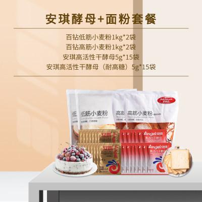 安琪酵母(高活性干酵母5g*15袋+耐高糖干酵母5g*15袋)+百钻面粉(低筋小麦粉1kg*2+高筋小麦粉1kg*2)