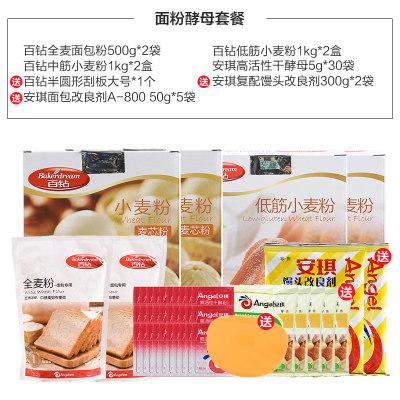 面粉酵母自制酸奶点心米发糕微波蛋糕粉组合套餐
