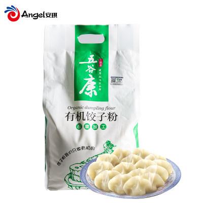 五谷康有机饺子粉专用粉 家用石磨中筋小麦面粉做包子馒头白面2kg