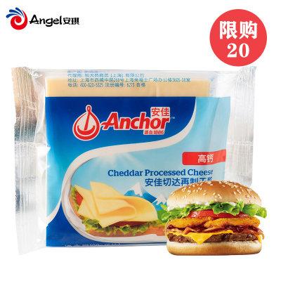 安佳切达再制干酪 芝士片三明治专用 高钙芝士奶酪片烘焙原料100g